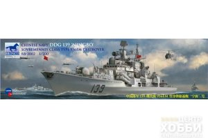BB2002 1/200 Chinese Navy DDG 139 `NINGBO' Sovremenniy Class 956EM Improved Destroyer