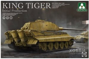 2096 1/35 Немецкий тяжелый танк King Tiger, ранний 4 в 1 German heavy tank King Tiger initial production 4 in 1