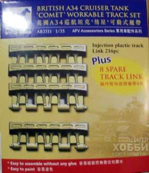 AB3511 1/35 British A34 Cruiser Tank 'Comet' Workable Track Set British A34 Cruiser Tank 'Comet' Workable Track Set