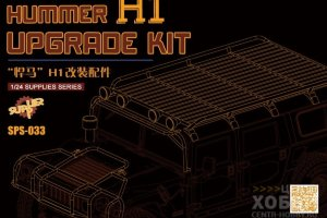 SPS-033 1/24 HUMMER H1 UPGRADE KIT