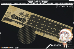 FE35009 Modern JGSDF Type90 MBT Grills set (For TAMIYA)