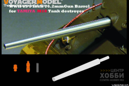 VBS0510 WWII US 3 Inch 76.2mmGun Barrel(GP)