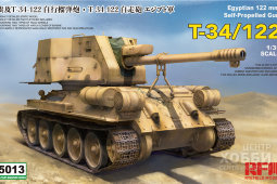 RM-5013 1/35 T-34-122 122mm