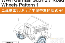PEA183 1/35 WWII German Sd.Kfz.7 Road Wheels Pattern 1 (For all)