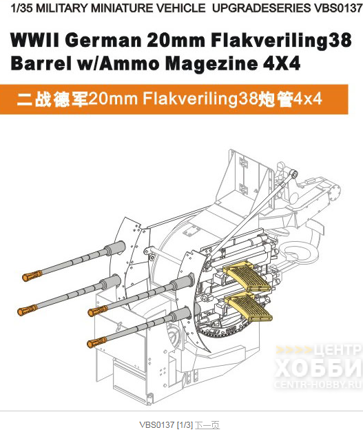 VBS0137 1/35 WWII German 20mm Flakveriling38 Barrel w/Ammo Magezine 4X4 (For all)