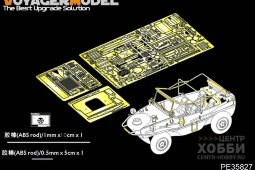 PE35827 WWII German Schwimmwagan Type 166(For HERO 35001)