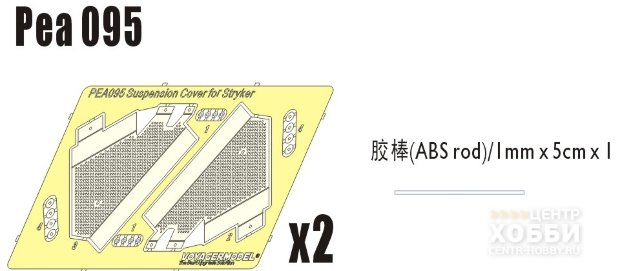 PEA095 1/35 Suspension Cover for Stryker (For ALL)