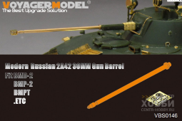 VBS0146 Modern Russian 2A42 30MM Gun Barrel (1 PCS) (GP)