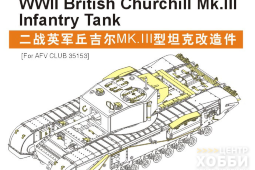 PE35171 1/35 WWII British Churchill Mk.III Infantry Tank (For AFV CLUB 35153)