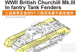 PE35172 1/35 WWII British Churchill Mk.III Infantry Tank Fenders (For AFV CLUB 35153)