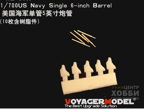 ME-C050 1/700 US Navy Single 6-inch Barrel
