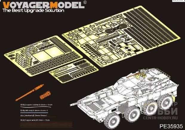 PE35935 Modern JGSDF Type16 MCV Basic(For TAMIYA 36361)