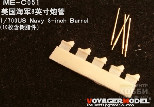 ME-C051 1/700 US Navy 8-inch Barrel