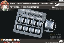 BR35009 Modern US Army D9R Armored BullDozer Lenses and taillights (For MENG SS-002)