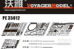 PE35012 1/35 SA-2/HQ-2 (For TRUMPETER 00204/00205)