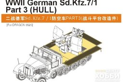 PE35302 1/35 WWII German Sd.Kfz.7/1 Part 3 (HULL) (For DRAGON 6525)
