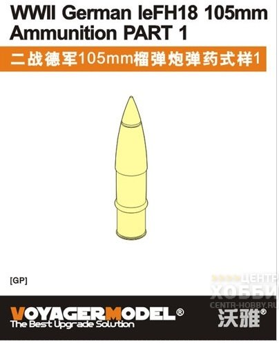 PEA131 1/35 WWII German leFH18 105mm Ammunition PART 1