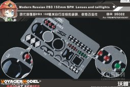 BR35022 Modern Russian 2S3 152mm SPH Lenses and taillights(For TRUMPETER 05567)
