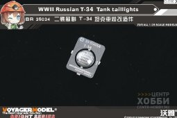 BR35034 WWII Russian T-34 Tank taillights