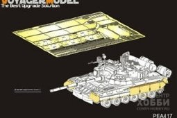 PEA417 Modern Russian T-80U/T-80UD Track Covers(For TRUMPETER 09525/09527)