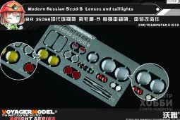 BR35099 Modern Russian Scud-B Lenses and taillights(For TRUMPETER 01019)