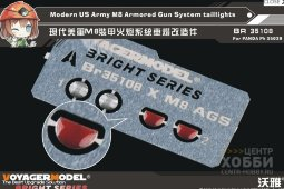 BR35108 Modern US Army M8 Armored Gun System taillights(For PANDA PH35039)