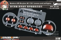 BR35126 Modern US Stryker M1134 Lenses and taillights (For AFV CLUB)