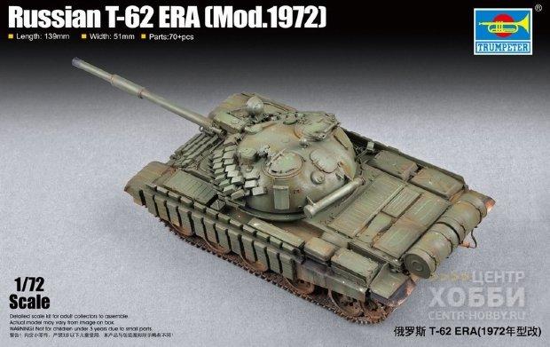 07149 1/72 Российский танк Т-62 ERA (Mod.1972)