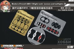 BR35131 Modern French AMX-13light tank Lenses and taillights(For TAMIYA 35349)