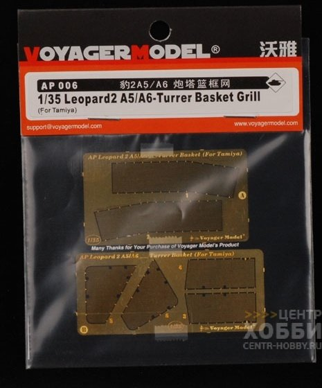 AP006 1/35 Leopard2 A5/A6-Turrer Basket Grill (For TAMIYA)
