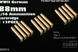 VBS0314 WWII German 88mm L/56 Ammunition cartridge(12PCES)