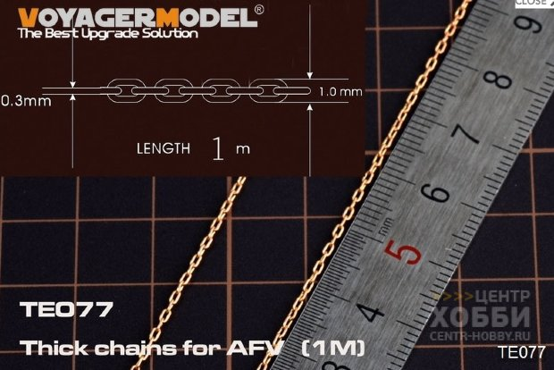 TE077 Thick chains for AFV (1M)(GP)