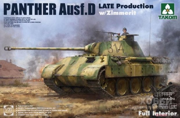 2104 1/35 Panther Ausf. D Late Production w/ Zimmerit Full Interior