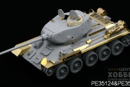 PE35124 1/35 T-34/85 Mod.1944 (For DRAGON 6066/6203/6319/3318)